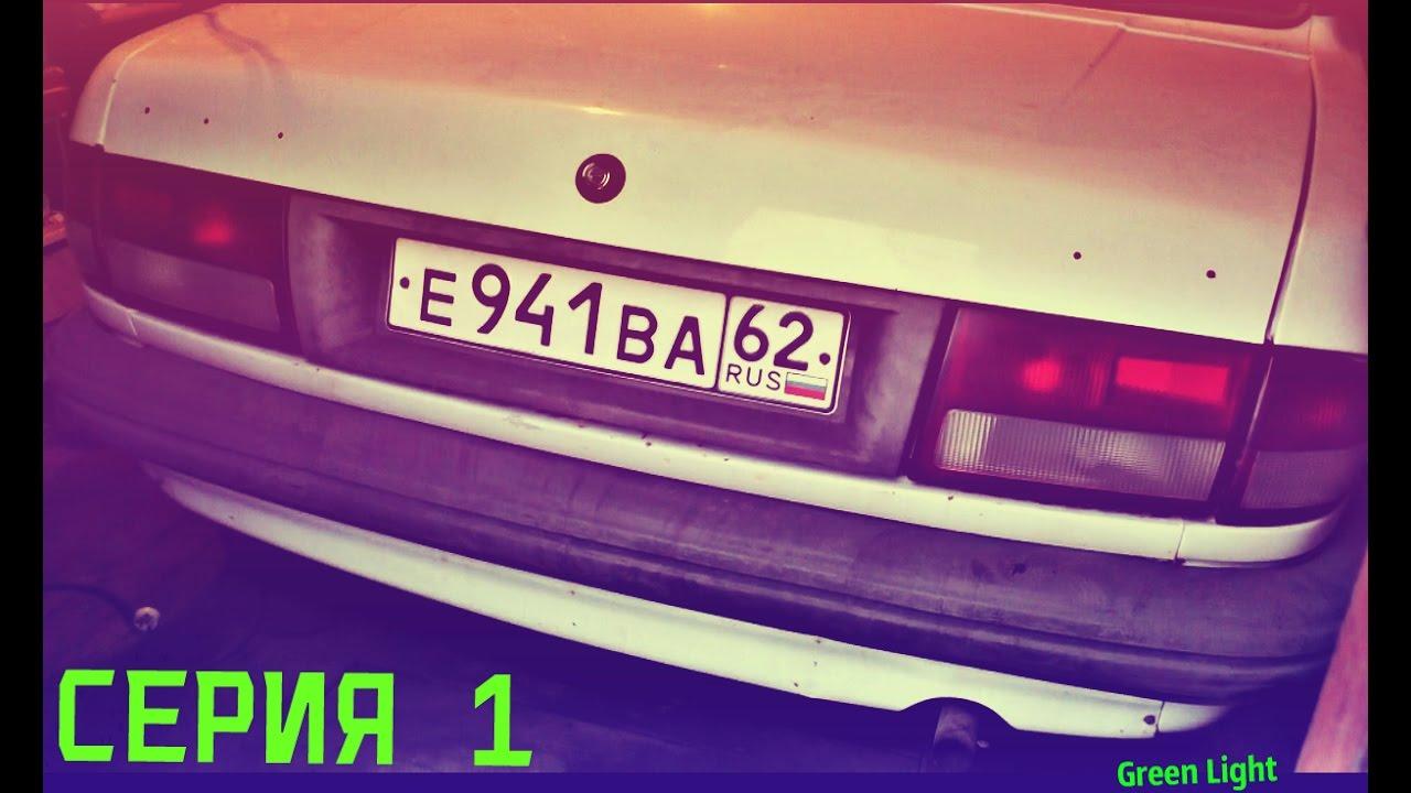 Волга 3110 - Старушка / Серия 1
