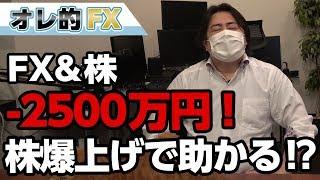 FX、-2500万円!株爆上げで助かってしまうのか!?