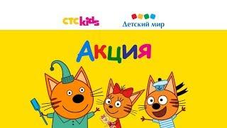Три кота и «Детский мир»