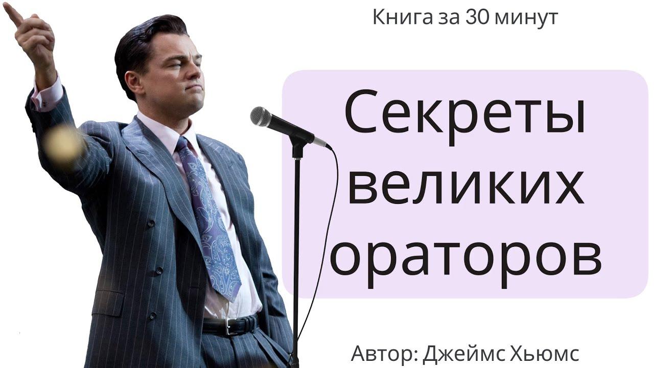 СЕКРЕТЫ ВЕЛИКИХ ОРАТОРОВ   Джеймс Хьюмс - YouTube