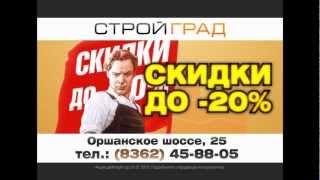 Рекламный видеоролик: Строй Град - Скидки на линолеум(, 2013-03-26T13:36:38.000Z)