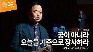 꿈이 아니라 오늘을 기준으로 장사하라   김일도 일도씨패밀리 사장   행복 꿈 경영 사장 외식업   세바시 995회