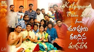"'Kalyaname' Video Song from ""Chupulu Kalisina Subhavela"" Short Film"