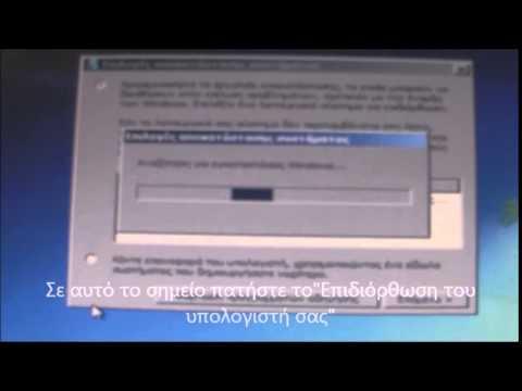 Επιδιόρθωση  εκκίνησης για Windows Vista-Windows 7