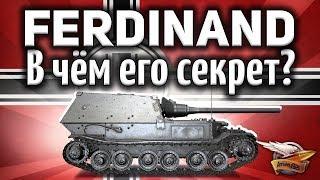 Ferdinand - В чём его секрет? Он вообще не должен нагибать
