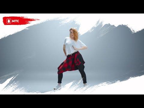Танцы для девушек и женщин. Урок 1