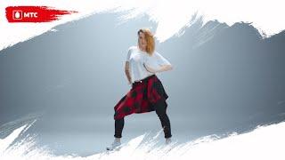 Как танцевать клубные танцы. Урок 3 | Танцуй вместе с МТС