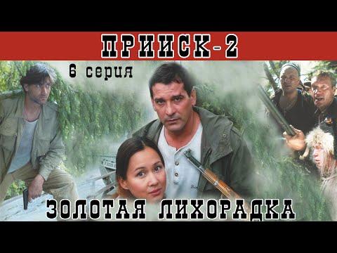 Прииск 1 сезон » Сериалы смотреть онлайн. Русские