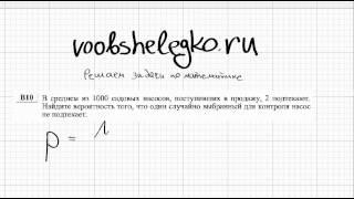 ЕГЭ по математике. Диагностический тест 25.09.12. Задача В10.