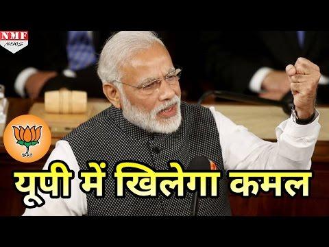 UP की Assembly Election में BJP की जीत हो रही है तय, SP का झूठ आएगा सबके सामने