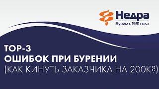 тОП-3 ошибок при БУРЕНИИ скважины на воду  Печальные последствия