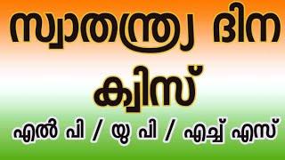 സ്വാതന്ത്ര്യദിന ക്വിസ് -2019 A)Independence day quize