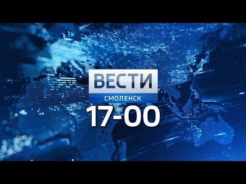 Вести Смоленск_17-00_18.11.2019