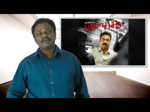 Papanasam Movie Review - Kamal Haasan | Drishyam | TamilTalkies.net