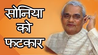 Atal Bihari Vajpayee Superb slap on Sonia Gandhi face