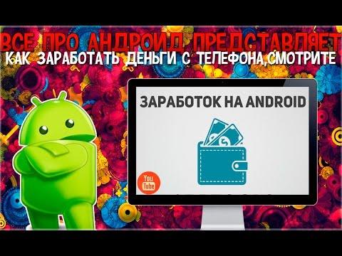 dengi-v-igrah-na-android