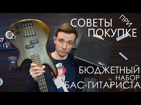 Вопрос: Как начать играть на бас гитаре?