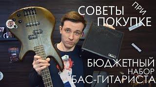 видео Что такое бас-гитара?