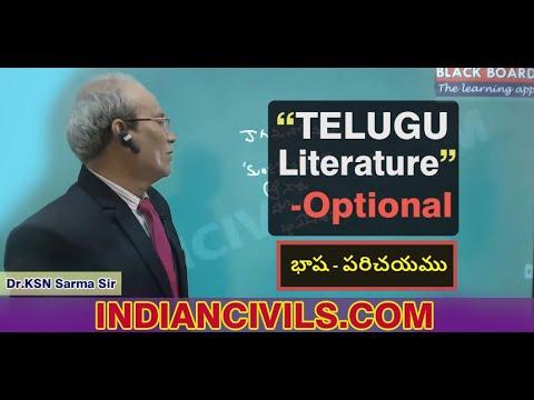 BHASHA INTRODUCTION- TELUGU LITERATURE - OPTIONAL FOR UPSC By KSN SARMA SIR