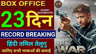 WAR Box Office Collection | Hrithik Roshan | Tiger Shroff | WAR Movie Collection Day 23 | #WAR