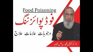 Food Poisoning Symptoms,Causes And Treatment