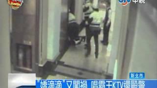 """【中視新聞】""""嬌滴滴""""又闖禍 唱霸王KTV還毆警  20140303"""