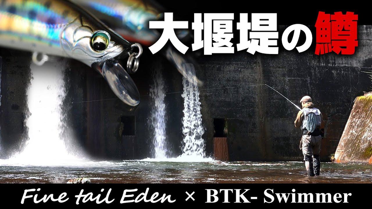 【大堰堤】ボトムから鱒を誘い出せ!「ファインテール・エデン&ボトムノックスイマー」で挑む渓流ベイトフィネス