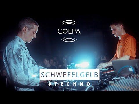 SCHWEFELGELB Live @ OK16 (СФЕРА X СИЯНИЕ)