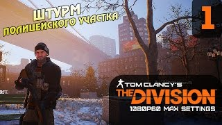 Штурм полицейского участка  Tom Clancy s The Division дружной компанией 1