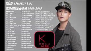 KBoxx【無廣告】側田 (Justin Lo) 1小時側耳傾聽金曲串燒 2005-2015