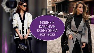 Модные КАРДИГАНЫ осень зима 2021 2022