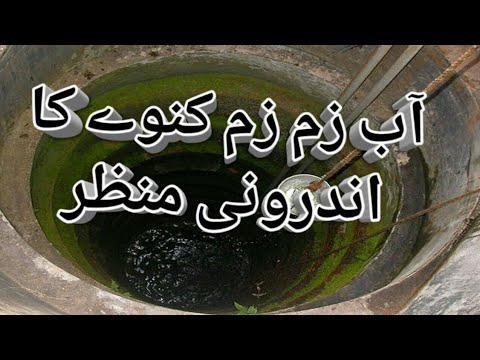 Aabe Zam Zam Well video
