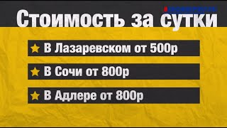 Хостелы большого Сочи(, 2015-07-23T21:24:55.000Z)