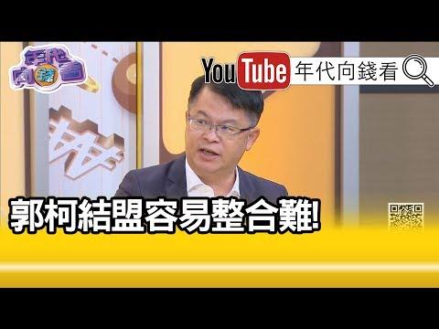 精華片段》黃世聰:蔡衍明恐成韓國瑜的包袱!【年代向錢看】20190716