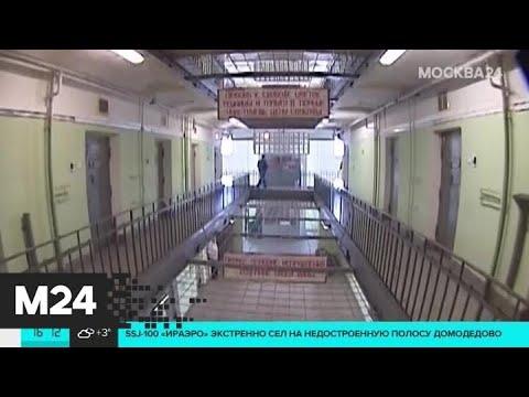 """В """"Матросской тишине"""" предложили заказывать книги только через магазин ФСИН - Москва 24"""