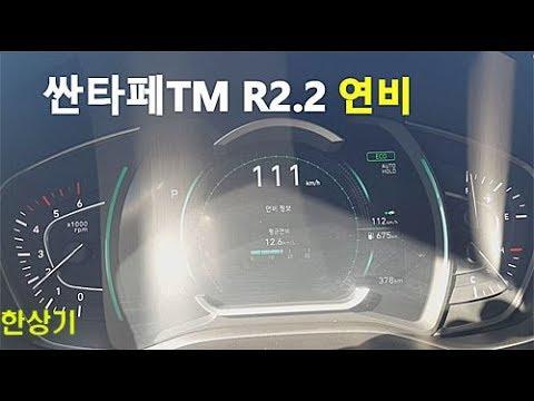 ?? ?? ???TM R2.2 ?? ?? ??(2019 Hyundai Santa Fe e-VGT Fuel Economy) - 2018.03.05