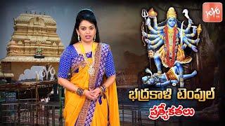 వరంగల్ భద్రకాళి గుడి ప్రత్యేకతలు | Warangal Bhadrakali Temple Importance | #Bhadrakali