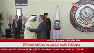 ملك الأردن يستقبل حاكم دبي للمشاركة بالقمة العربية الـ28..فيديو