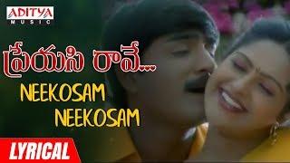 Neekosam Neekosam Lyrical | Preyasi Raave Songs | Srikanth, Raasi | M.M. Srilekha