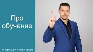 Про обучение / Леонид Орлан / Интервью для Народное радио