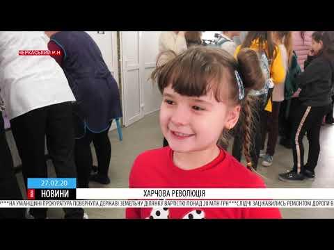 ТРК ВіККА: Нагетси, бургери та кебаб із сиром: на Черкащині кардинально змінюють шкільне меню