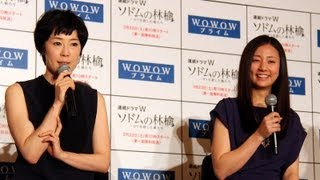 女優の寺島しのぶさんが主演するWOWOWの連続ドラマW「ソドムの林檎~ロ...
