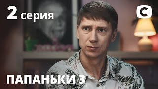 Сериал Папаньки 3 сезон 2 серия ПРЕМЬЕРА КОМЕДИЯ 2021 Новинки кино 2021