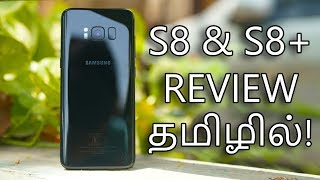 Samsung Galaxy S8 & S8+ Review! (தமிழ் | Tamil)