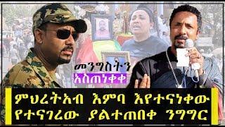 Memeher Meheretab | Ethiopia