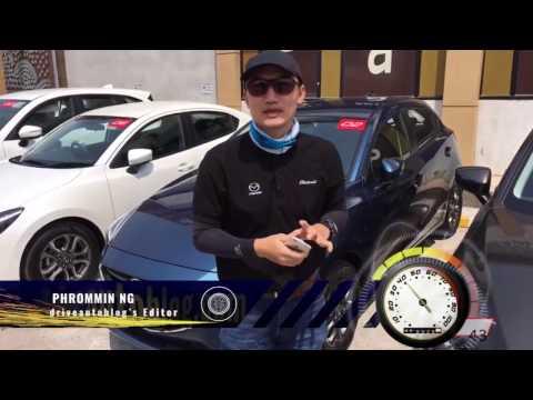 [Live] รีวิว Mazda 2 MY17 ไลฟ์สดจากสนามทดสอบ