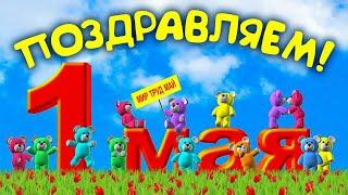 1 мая День Труда. Мир Труд Май! Стихи на 1 мая. Стихи на День Труда. Поздравления с 1 Мая