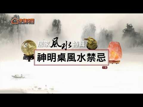 【居家風水特輯】神明桌風水禁忌 [HD]