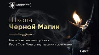 """""""Черная Магия"""" 1 урок (открытый)"""