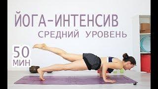 Йога Интенсив - средний уровень на все тело 50 мин | chilelavida